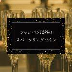 シャンパン以外のスパークリングワイン