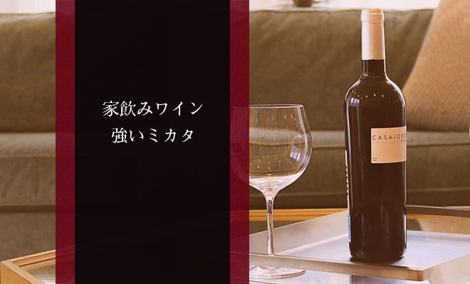 家飲みワインの強いミカタ