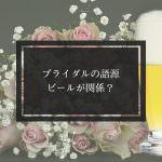 ブライダルの語源・ビールが関係?
