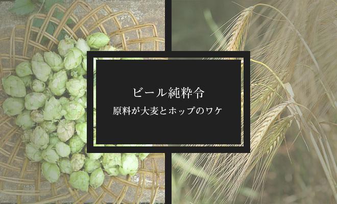 ビール純粋令・原料が大麦とホップで定着したワケ