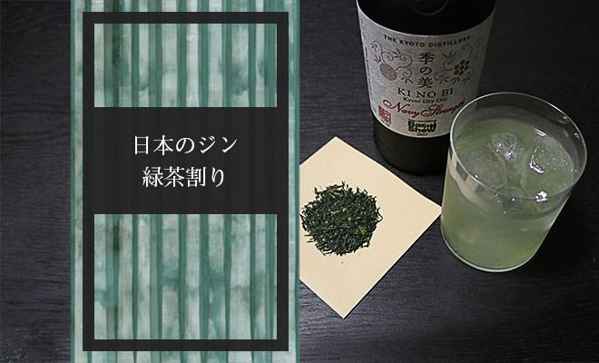 日本のジンおすすめの飲み方「緑茶(玉露)割り」