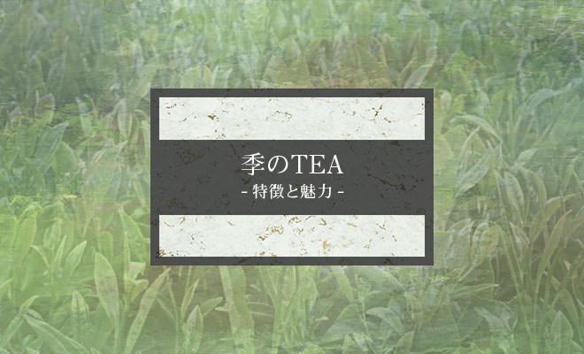 季のTEA(KI NO TEA)・特徴と魅力