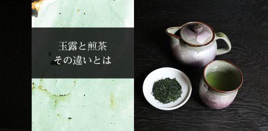 玉露と煎茶の違いとは
