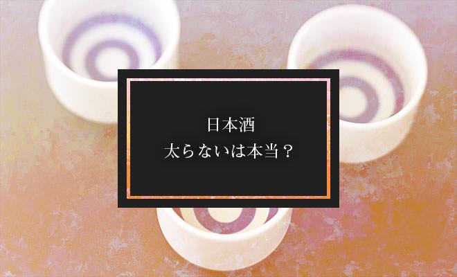 「日本酒は太らない」は本当?