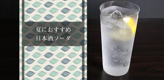 夏におすすめ・日本酒のソーダ割り