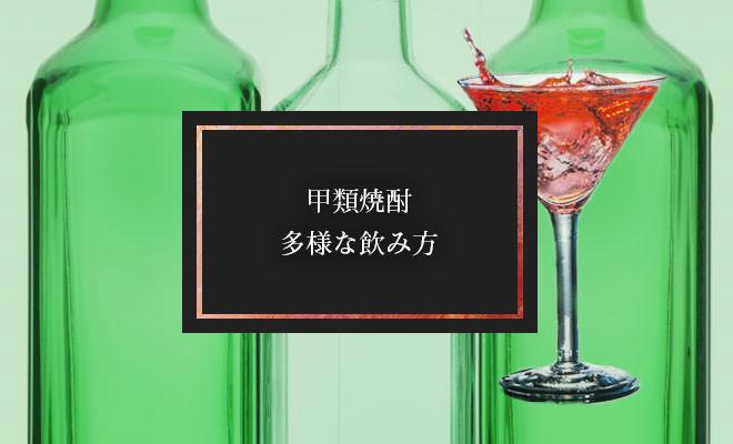 甲類焼酎・多様な飲み方