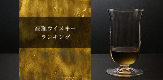 世界高額ウイスキーランキングTOP10