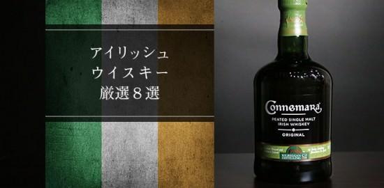 アイリッシュウイスキー・厳選8選
