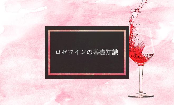 ロゼワインの基礎知識