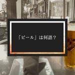 「ビール」は何語