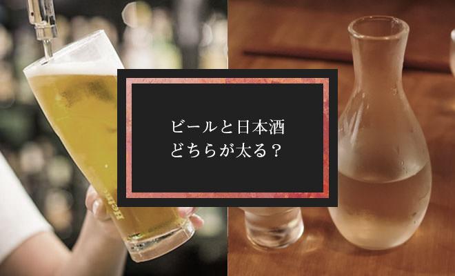 ビールと日本酒、太りやすいのはどっち?