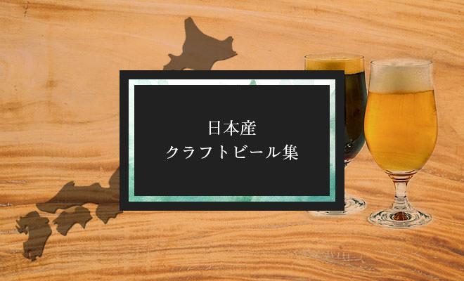 日本産クラフトビール集