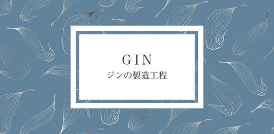 ジンの製造工程