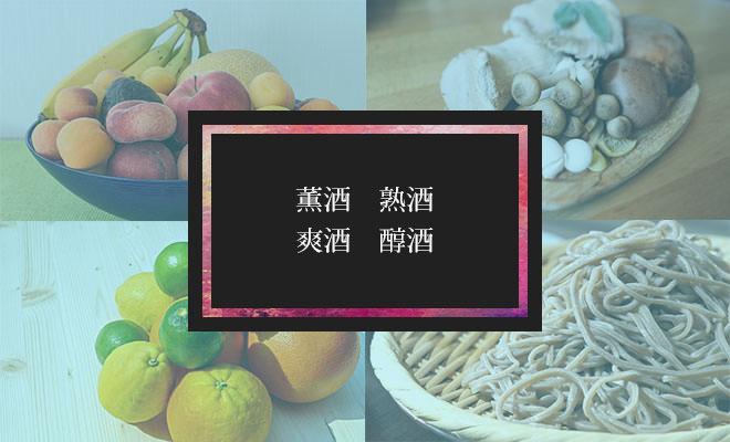 薫酒・爽酒・醇酒・熟酒を徹底解説