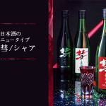 日本酒のニュータイプ・彗(シャア)