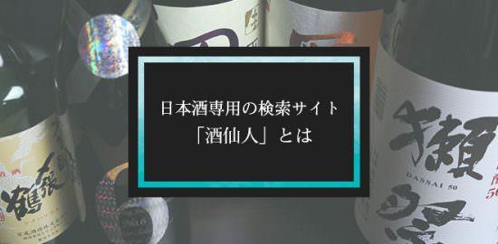 日本酒専用の検索サイト「酒仙人」とは
