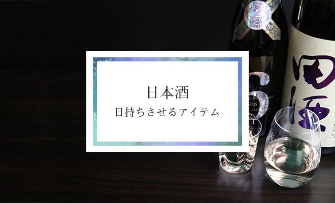 日本酒・日持ちさせるアイテム