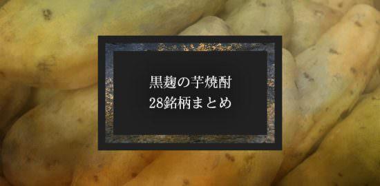 黒麹の芋焼酎・28銘柄まとめ