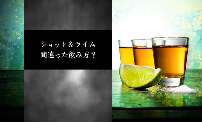 テキーラのショット&ライム、間違った飲み方?