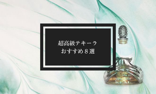 超高級テキーラ・おすすめ8選