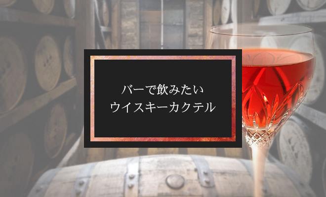 バーで飲みたいウイスキーカクテル