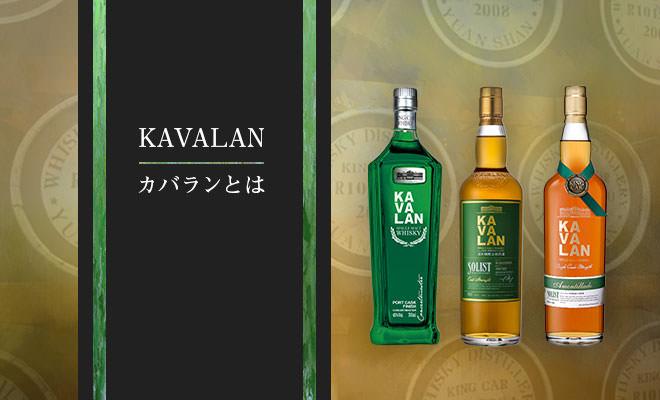 カバラン・ウイスキーとは