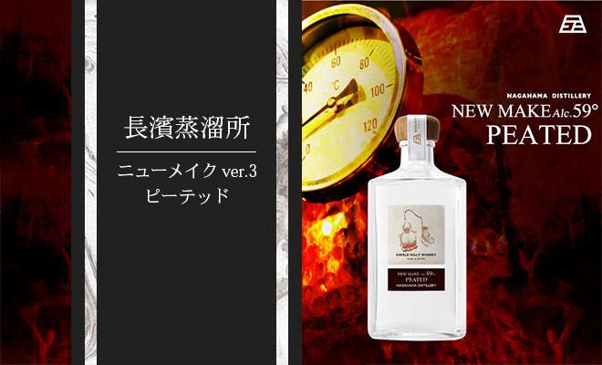 長濱蒸留所・ニューメイク(ニューポット)第3弾・ピーテッド