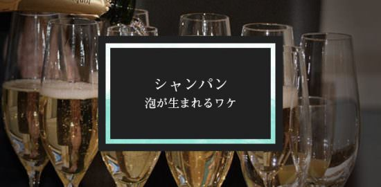 シャンパン・泡が生まれるワケ