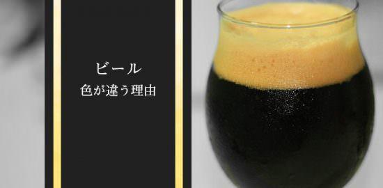 黒ビールと淡色ビール・色が違う理由
