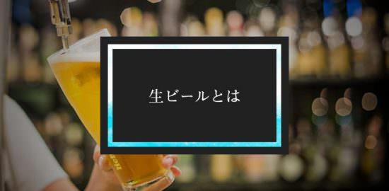 生ビールとは