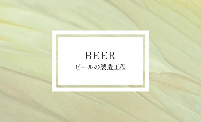 ビールの製造工程