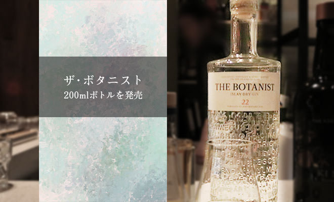 ザ・ボタニスト、200mlボトルを発売