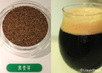 黒麦芽を使用する黒ビール