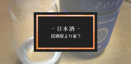 日本酒・居酒屋より家がおすすめ?