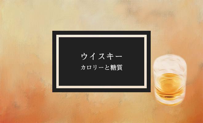 ウイスキー・カロリーと糖質