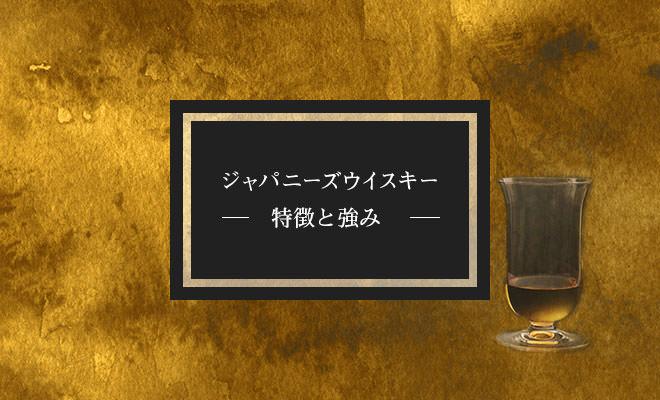 ジャパニーズウイスキーの特徴と強み