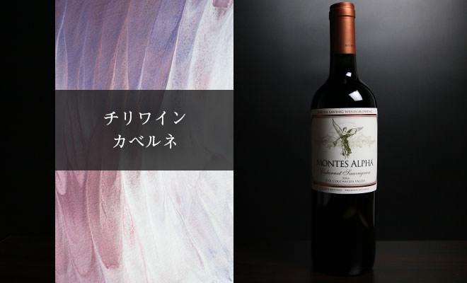 チリワイン・カベルネ