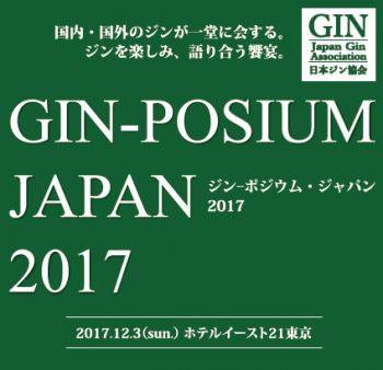 ジン-ポジウム・ジャパン2017