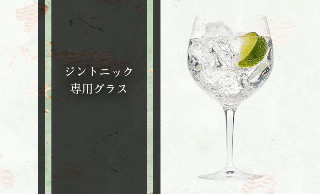 ジントニック専用グラス