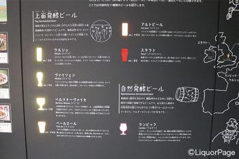 ペールエールなどビールタイプを説明するPOP