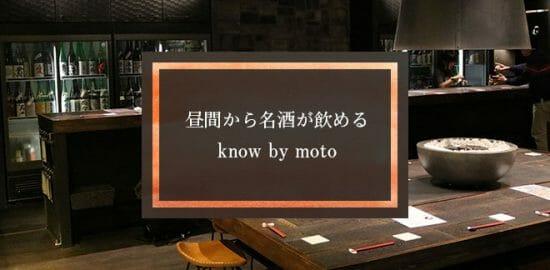 新宿で昼間から名酒が飲める「know by moto」