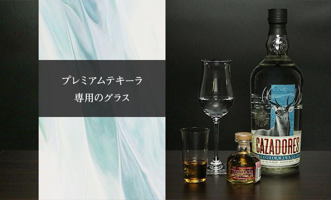 プレミアムテキーラの専用グラス