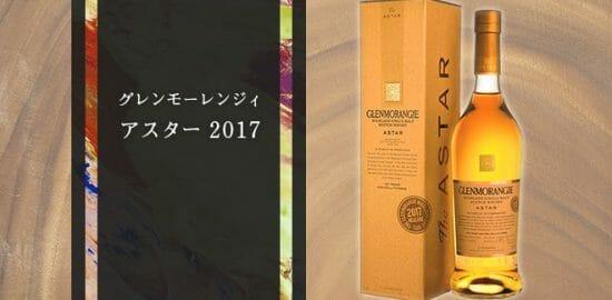 グレンモーレンジィ・アスター2017