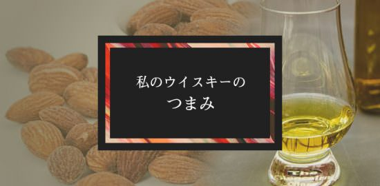 私のウイスキーのツマミ