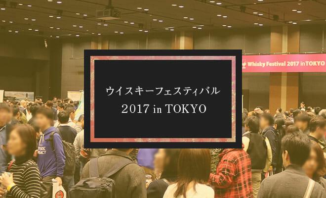 ウイスキーフェスティバル2017 in 東京に行ってきた