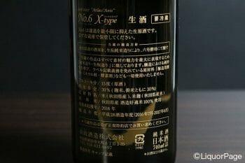 生酛純米で、生酒という造りはとても珍しい。