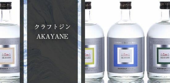 ジャパニーズクラフトジン・AKAYANE