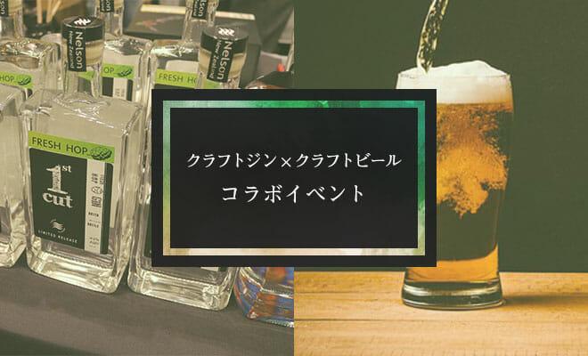 クラフトジン×クラフトビールのコラボイベント