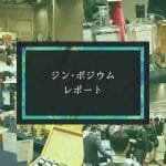 ジン-ポジウム・ジャパン・取材レポート