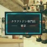 クラフトジン専門店・東京